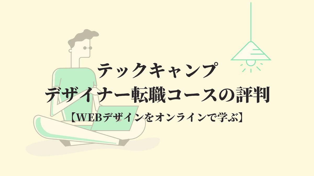 テックキャンプのデザイナー転職コースの評判【WEBデザインをオンラインで学ぶ】