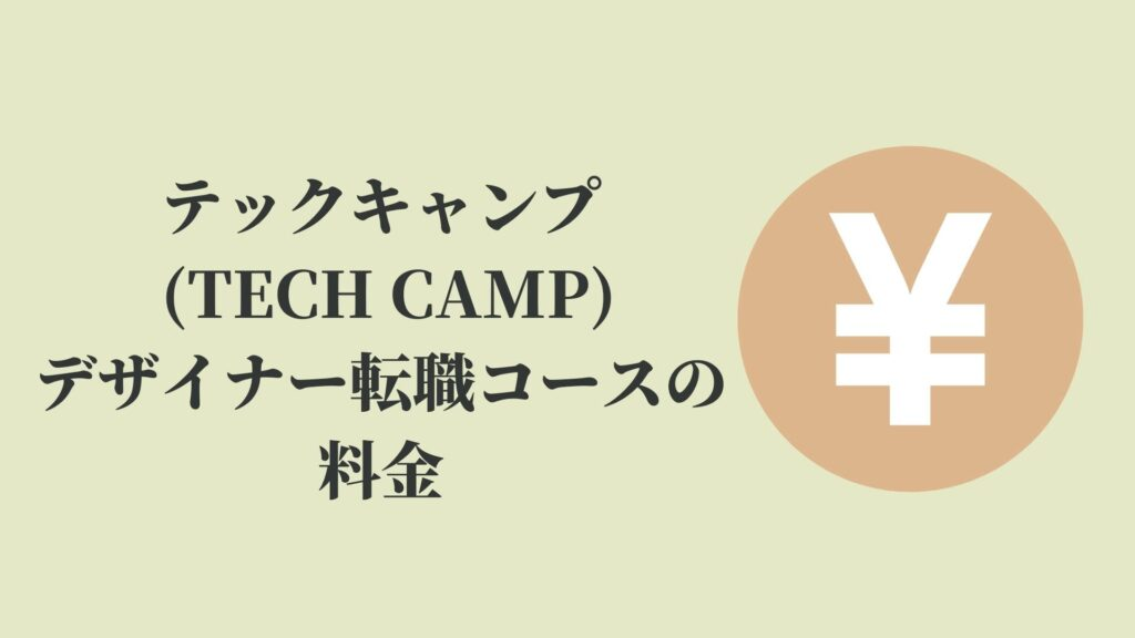 テックキャンプ(TECH CAMP)デザイナー転職コースの料金