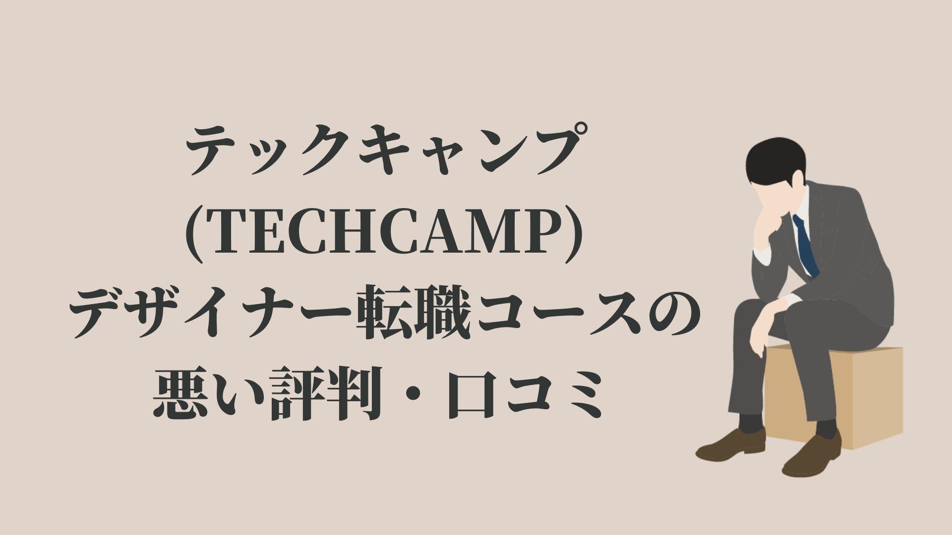 テックキャンプ(TECHCAMP)デザイナー転職コースの悪い評判・口コミ