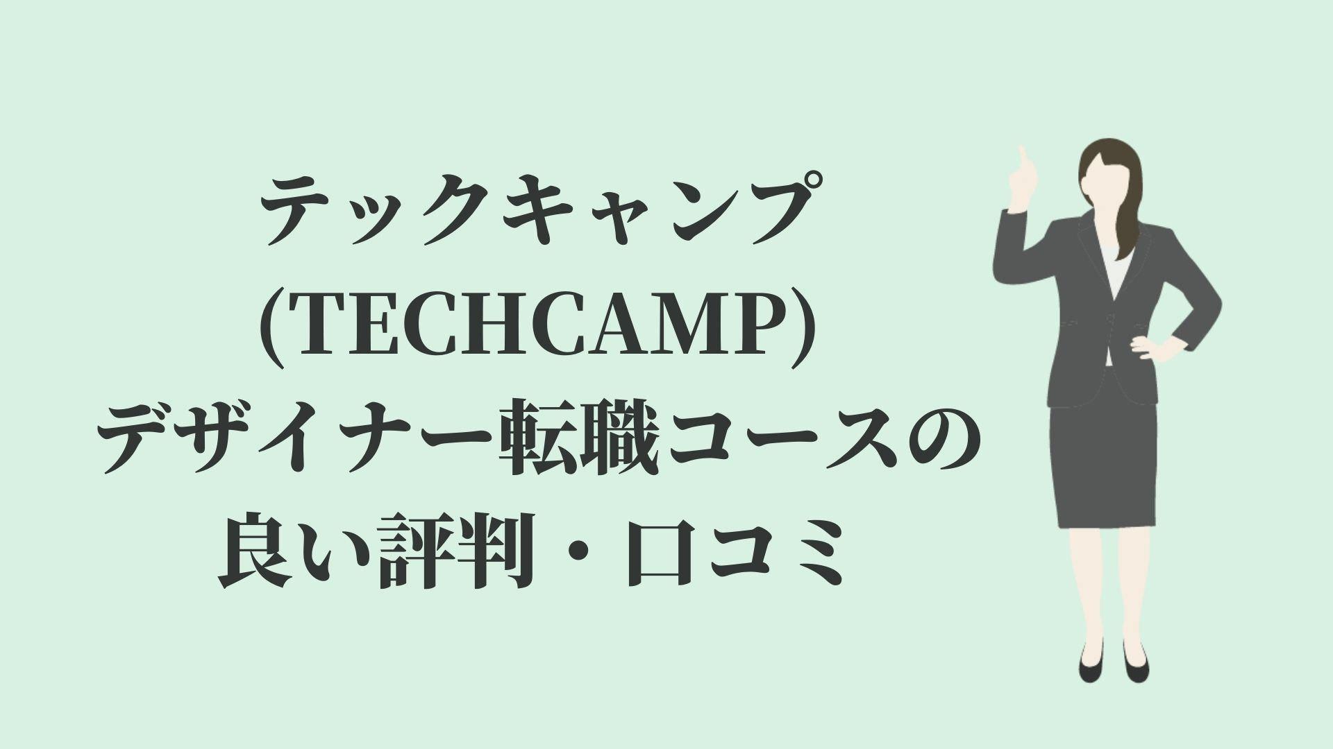 テックキャンプ(TECHCAMP)デザイナー転職コースの良い評判・口コミ