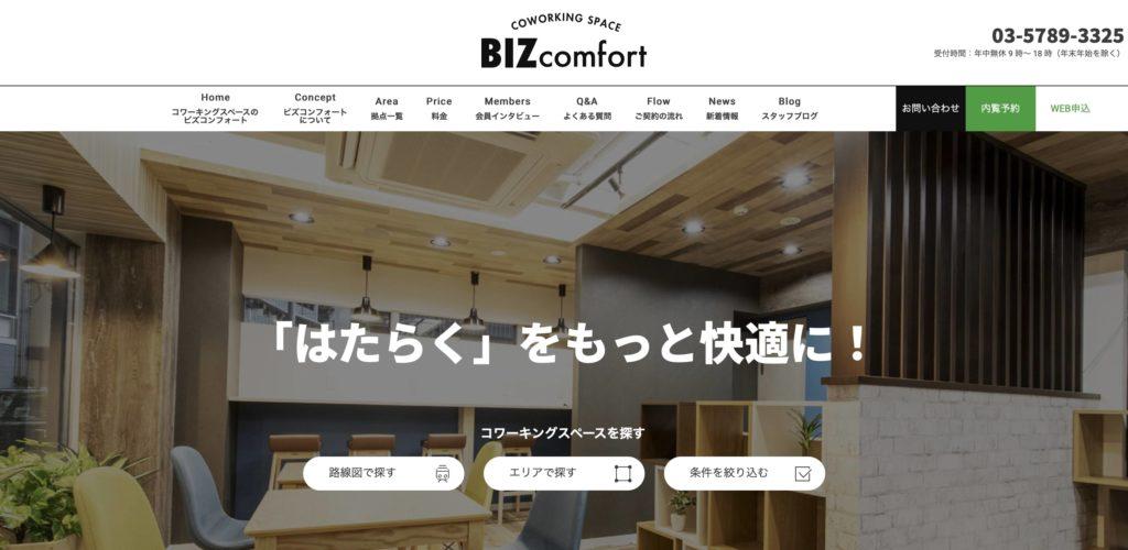 ビズコンフォートのトップページ
