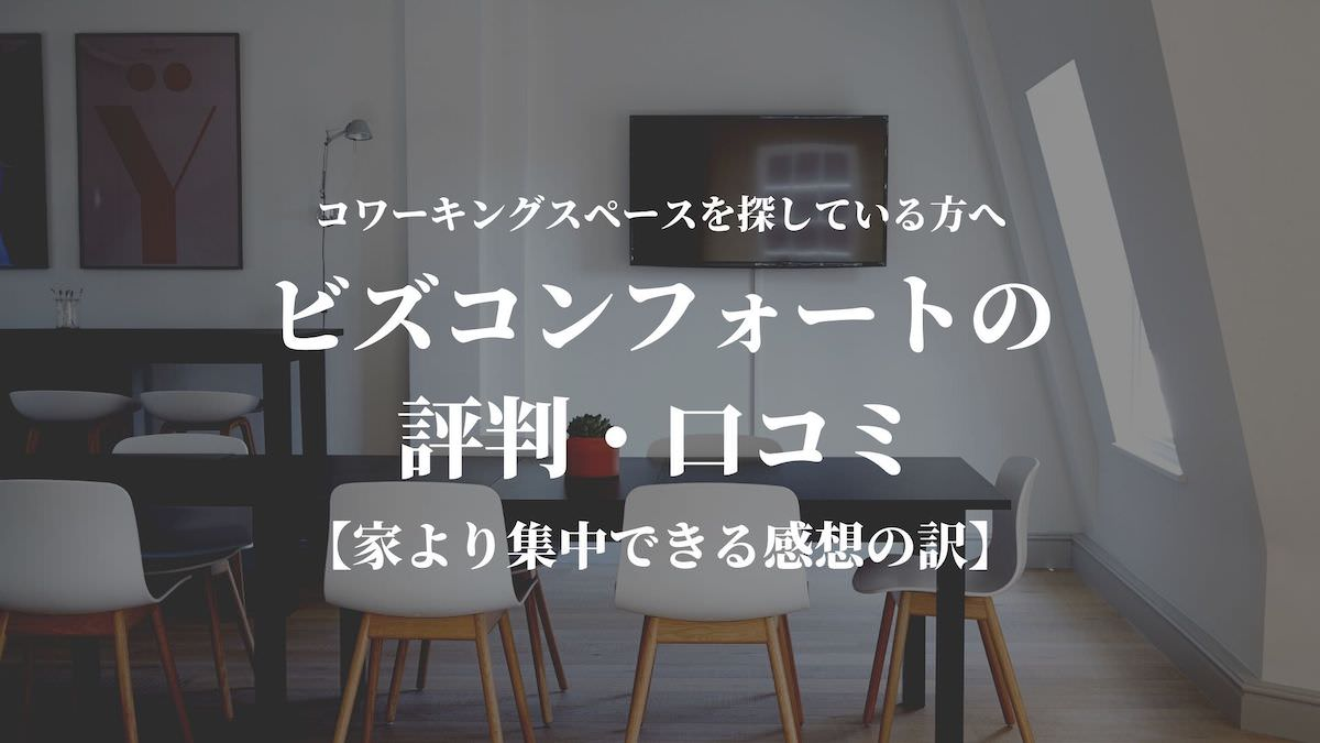 ビズコンフォートの評判・口コミ【家より集中できる感想の訳】