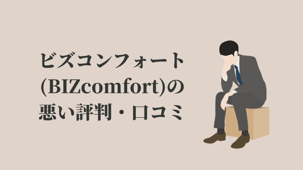 ビズコンフォート(BIZcomfort)の悪い評判・口コミ
