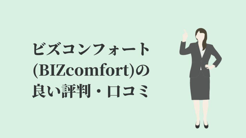 ビズコンフォート(BIZcomfort)の良い評判・口コミ