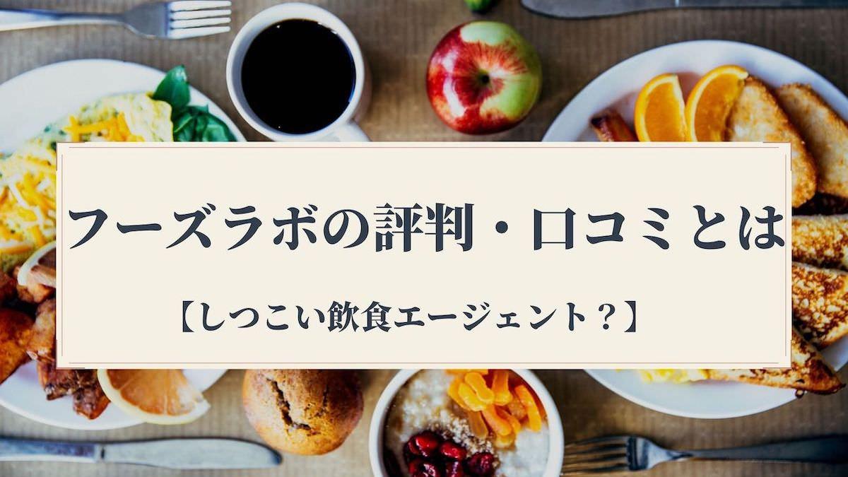 フーズラボの評判・口コミ【しつこい飲食エージェント】