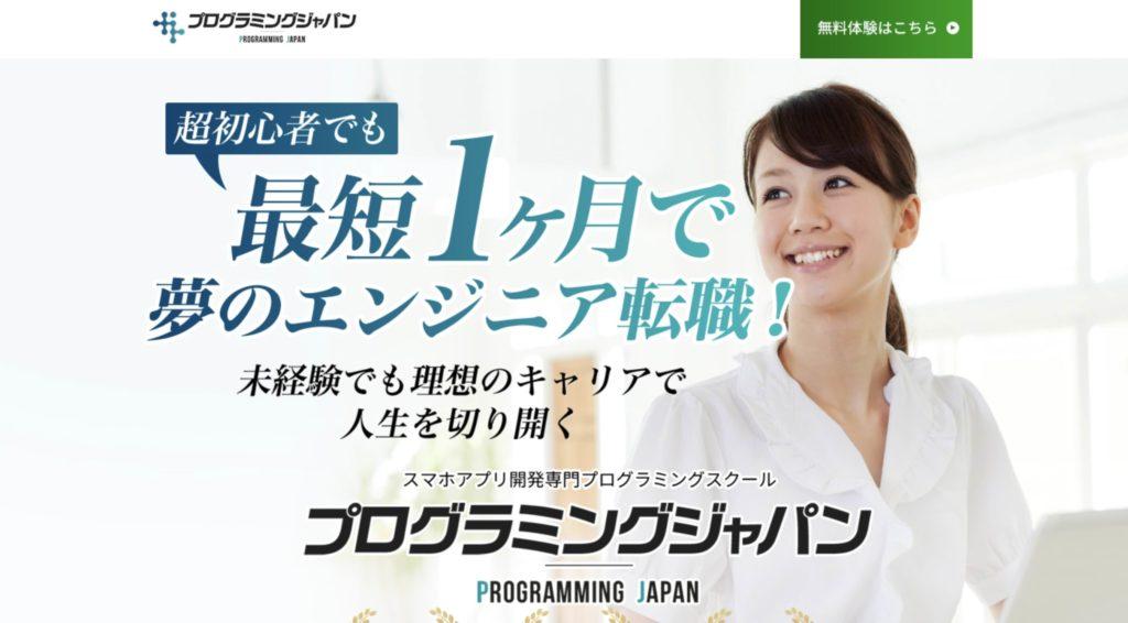 プログラミングジャパンのトップページ