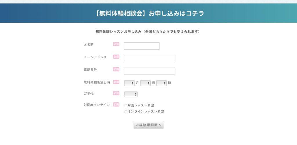 プログミングジャパンの無料相談会応募フォーム