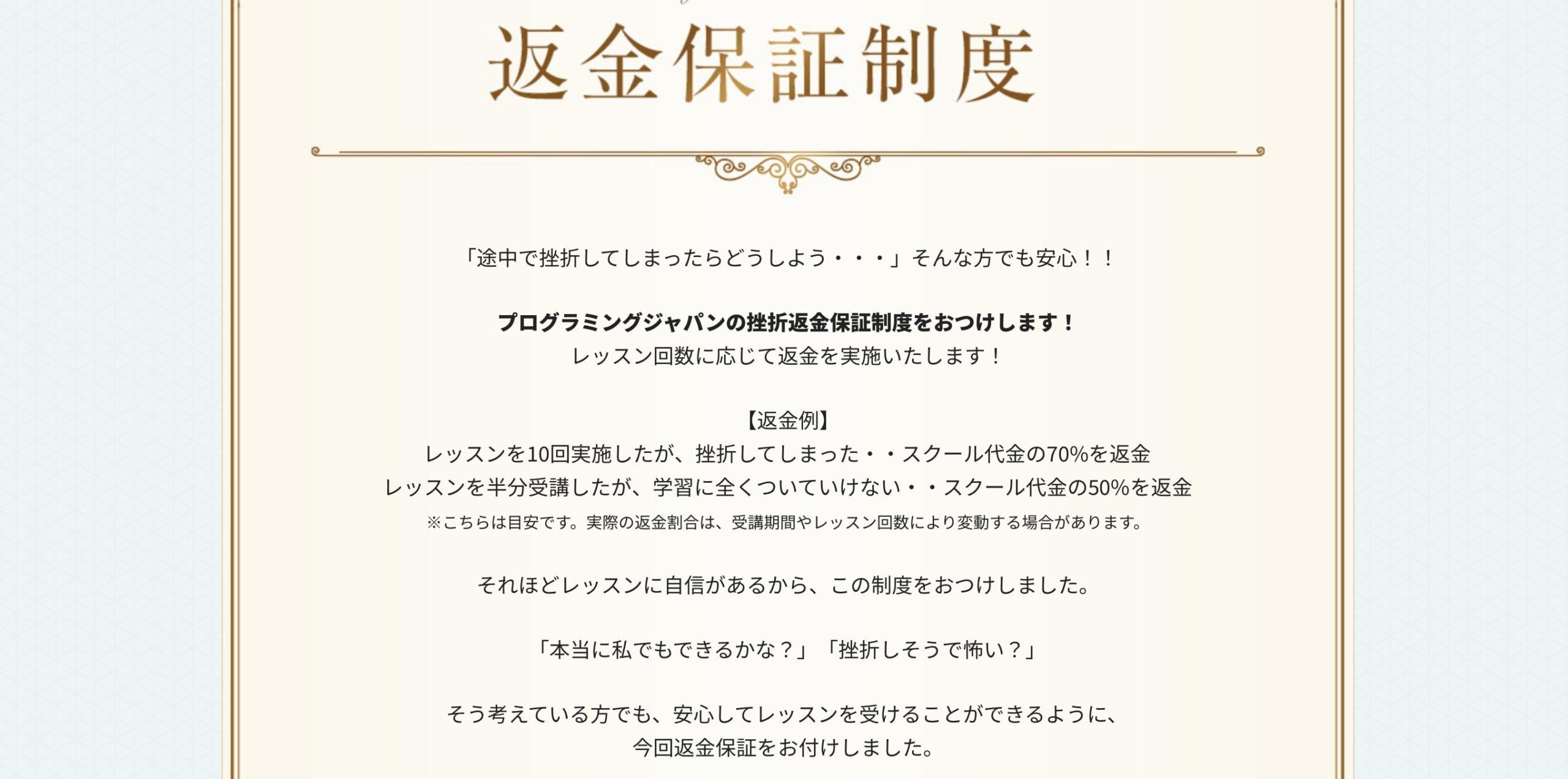 プログミングジャパンの返金保証制度