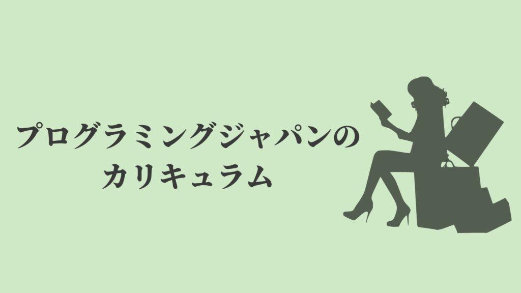 プログラミングジャパンのカリキュラム