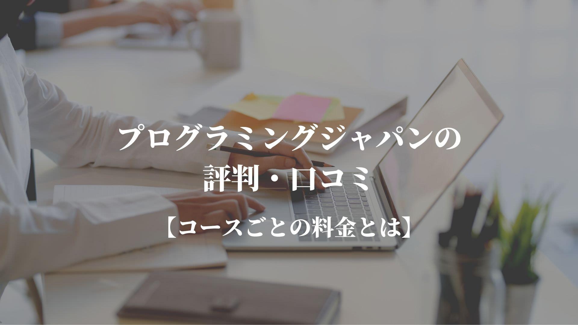 プログラミングジャパンの評判口コミ