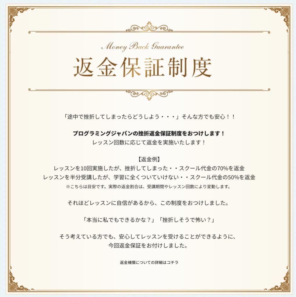 プログラミングジャパンの返金保証