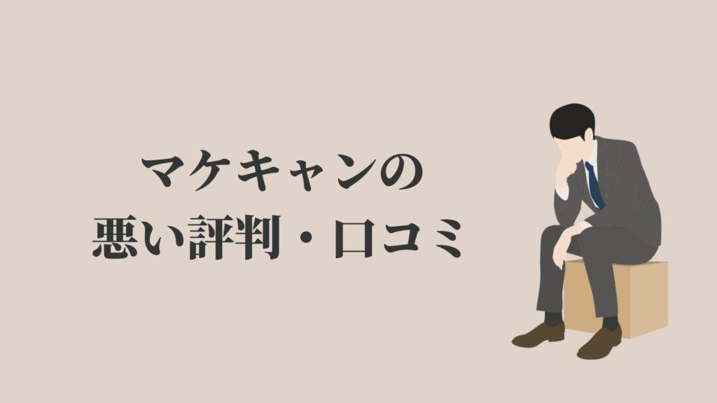 マケキャンbyDMM.comの悪い評判・口コミ