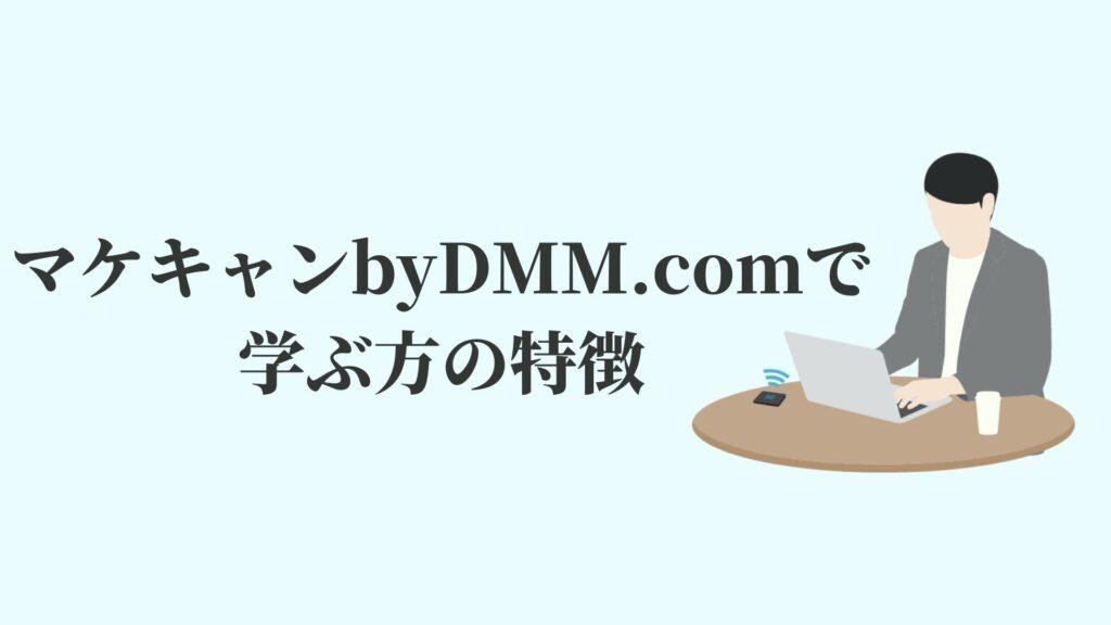 マケキャンbyDMM.comで学ぶ方の特徴