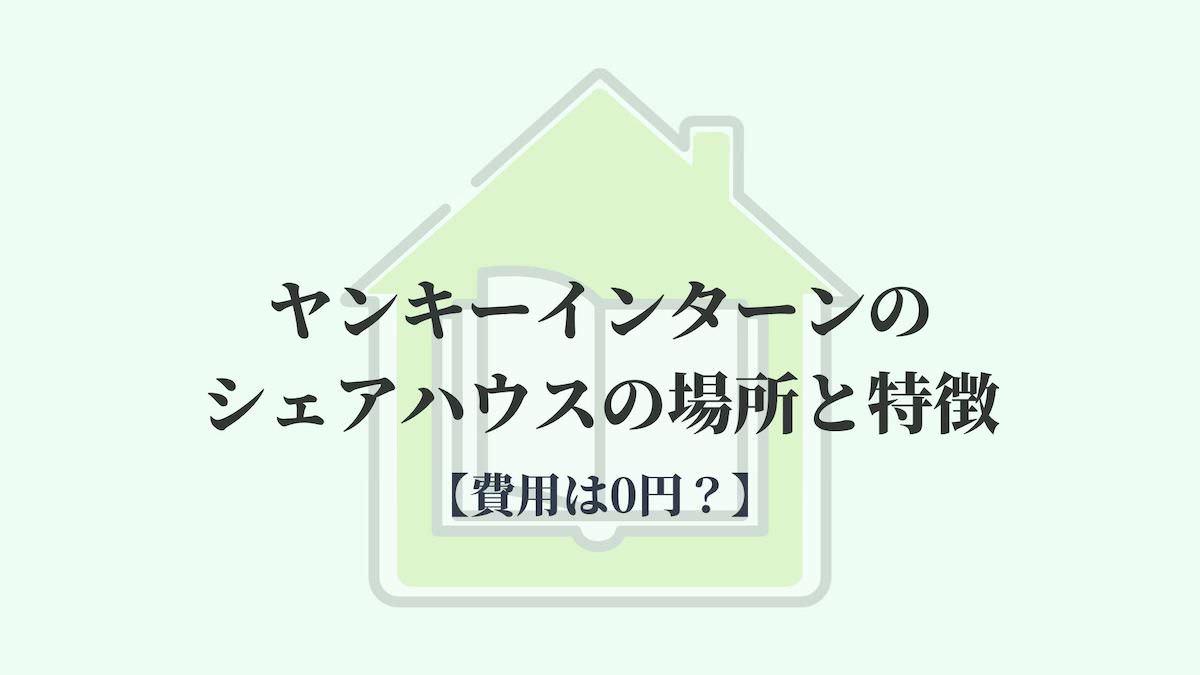 ヤンキーインターンのシェアハウスの場所と特徴【費用は0円】