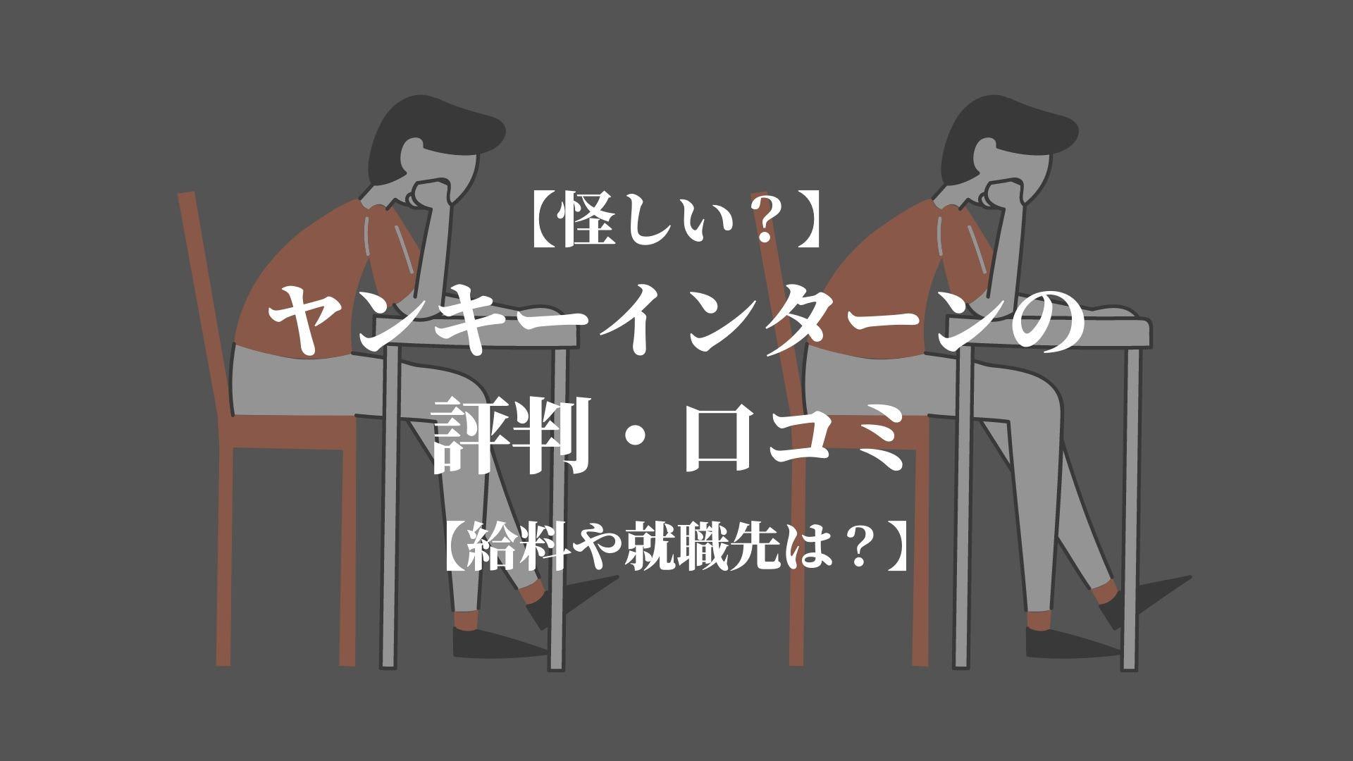 怪しい?ヤンキーインターンの評判口コミ【給料や就職先は?】