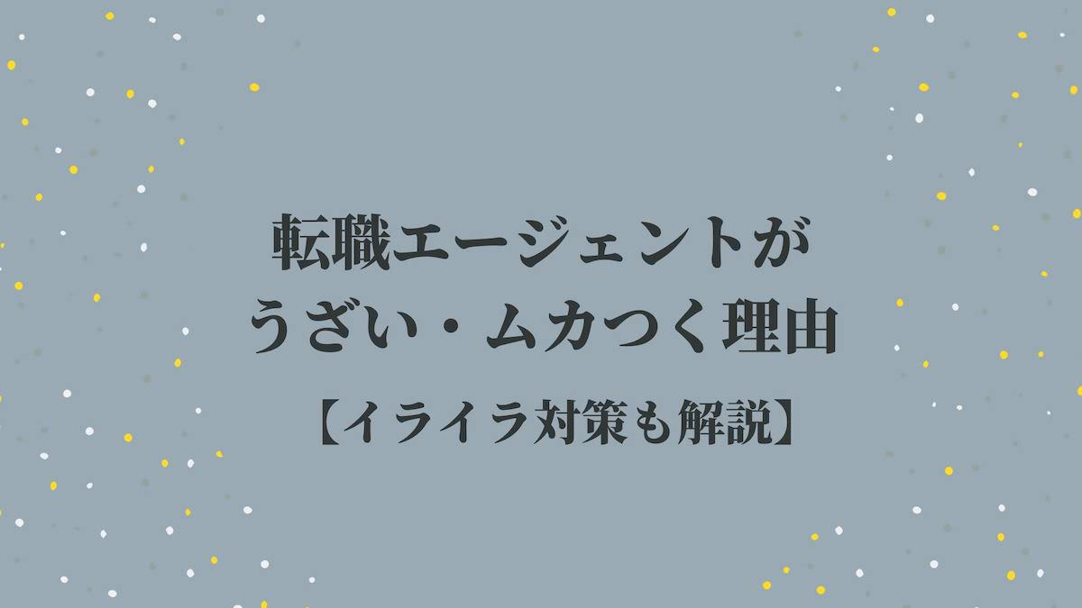 転職エージェントがうざい・ムカつく理由【イライラ対策】
