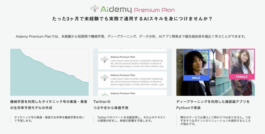 Aidemy Premium Planのカリキュラム