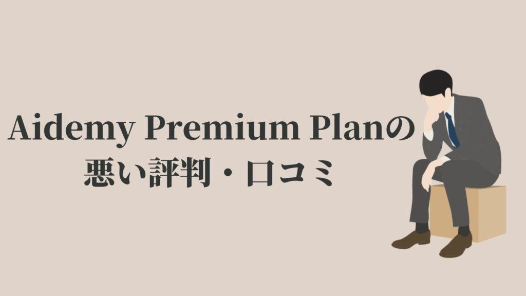 Aidemy Premium(プレミアム) Planの悪い評判・口コミ