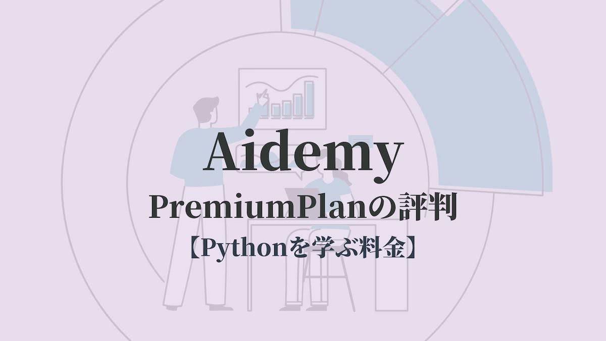 Aidemy Premium Planの評判【Python学習の料金】
