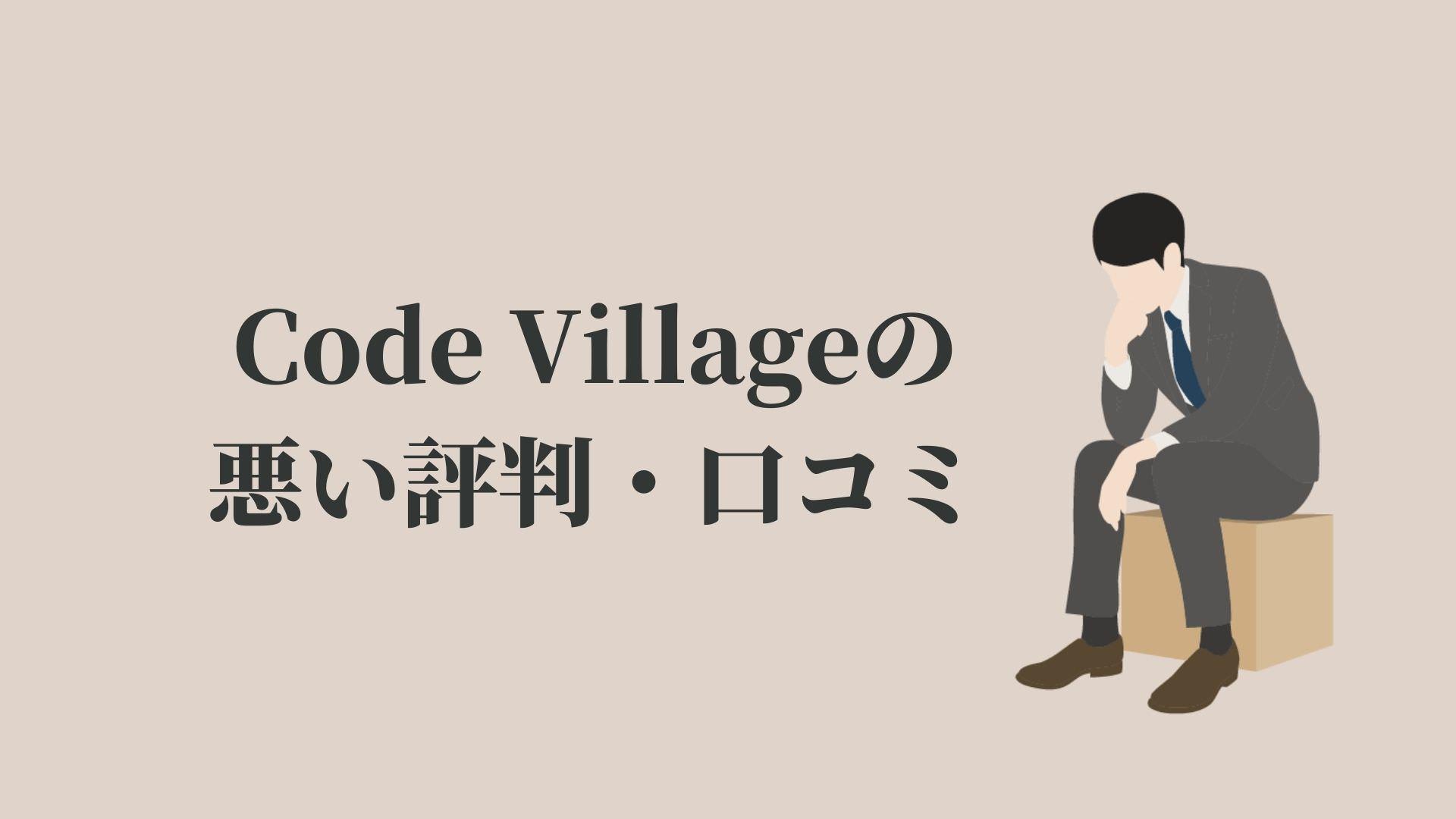 Code Villageの悪い評判・口コミ