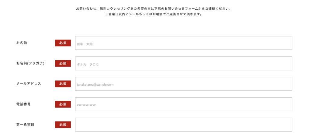 Code Villageの無料カウンセリング予約フォームNO1
