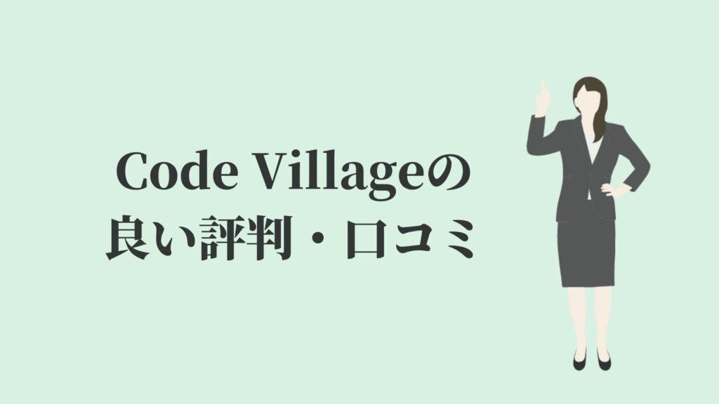 Code Villageの良い評判・口コミ