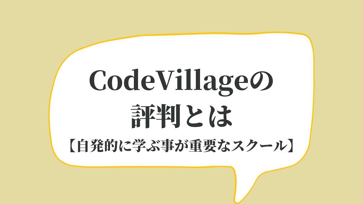 Code Villageの評判とは【自発的に学ぶ事が重要なスクール】