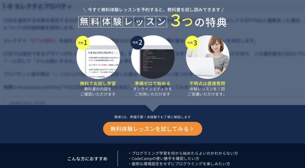 CodeCampの無料体験レッスンの特典
