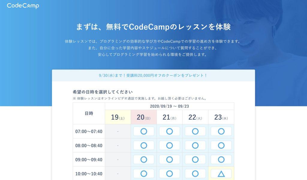 CodeCampの無料体験登録フォームNO1