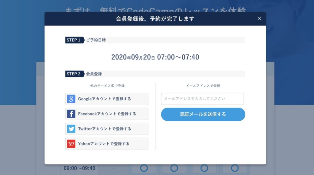 CodeCampの無料体験登録フォームNO3