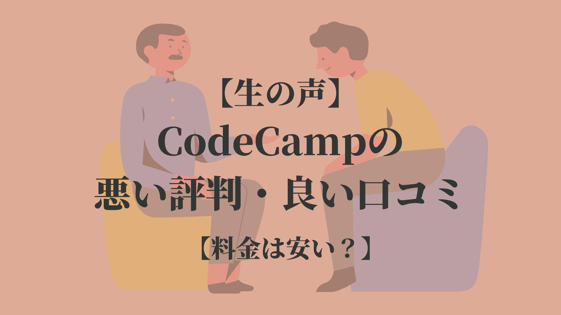 CodeCampの評判・口コミ【料金は安い?】