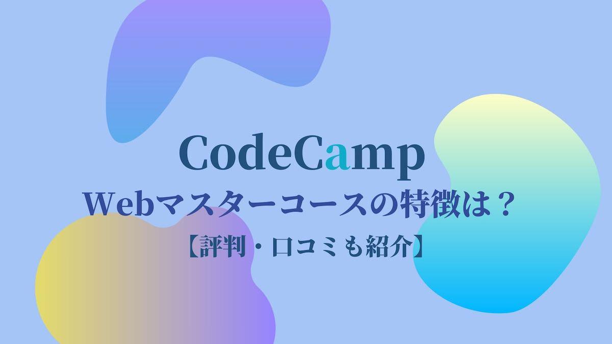 CodeCampのWebマスターコースの特徴【評判・口コミも紹介】
