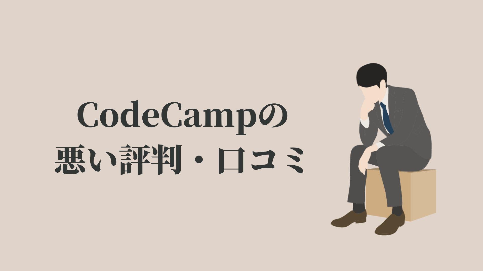 CodeCamp(コードキャンプ)の悪い評判・口コミ