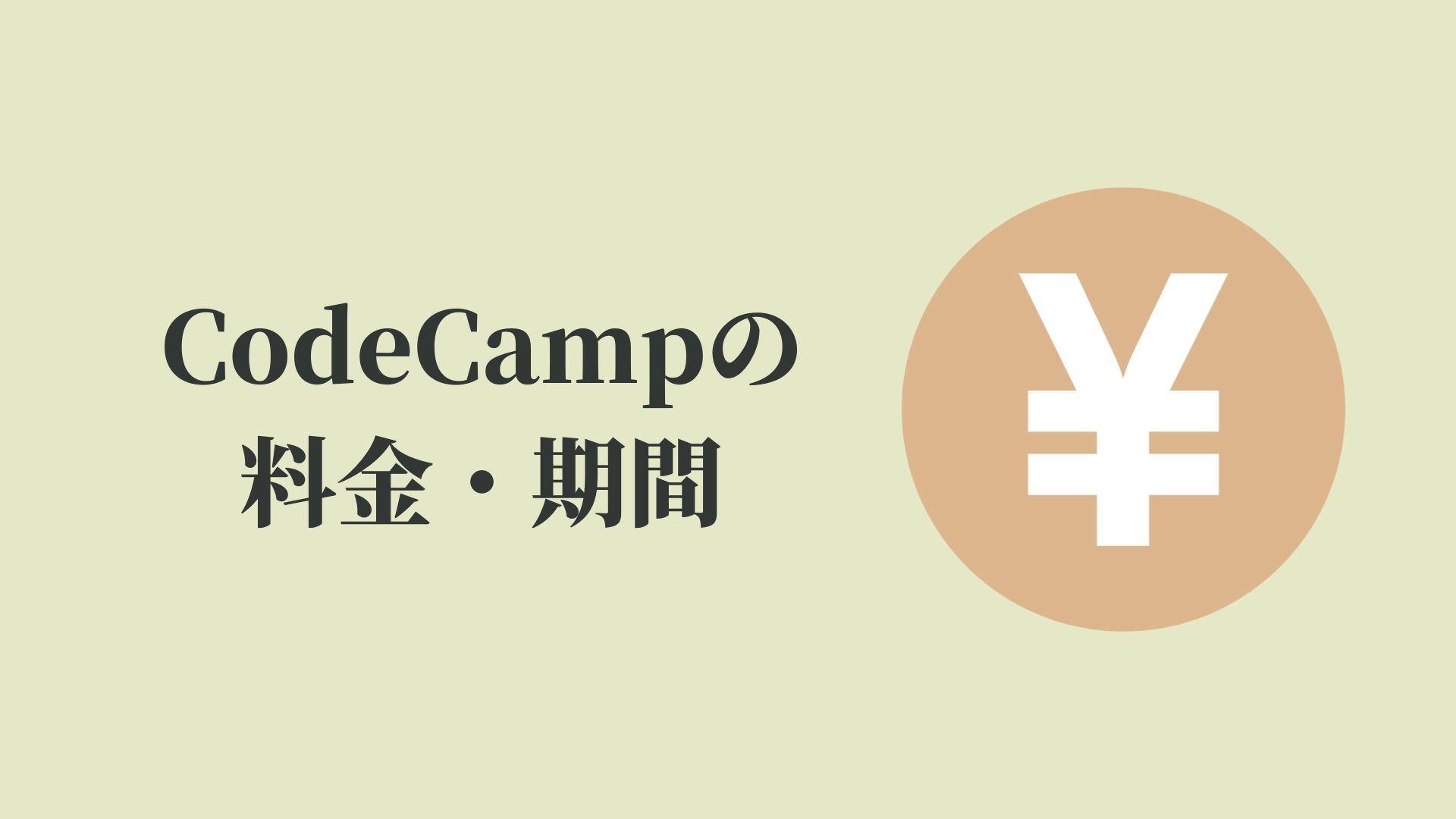 CodeCamp(コードキャンプ)の料金・期間jpg
