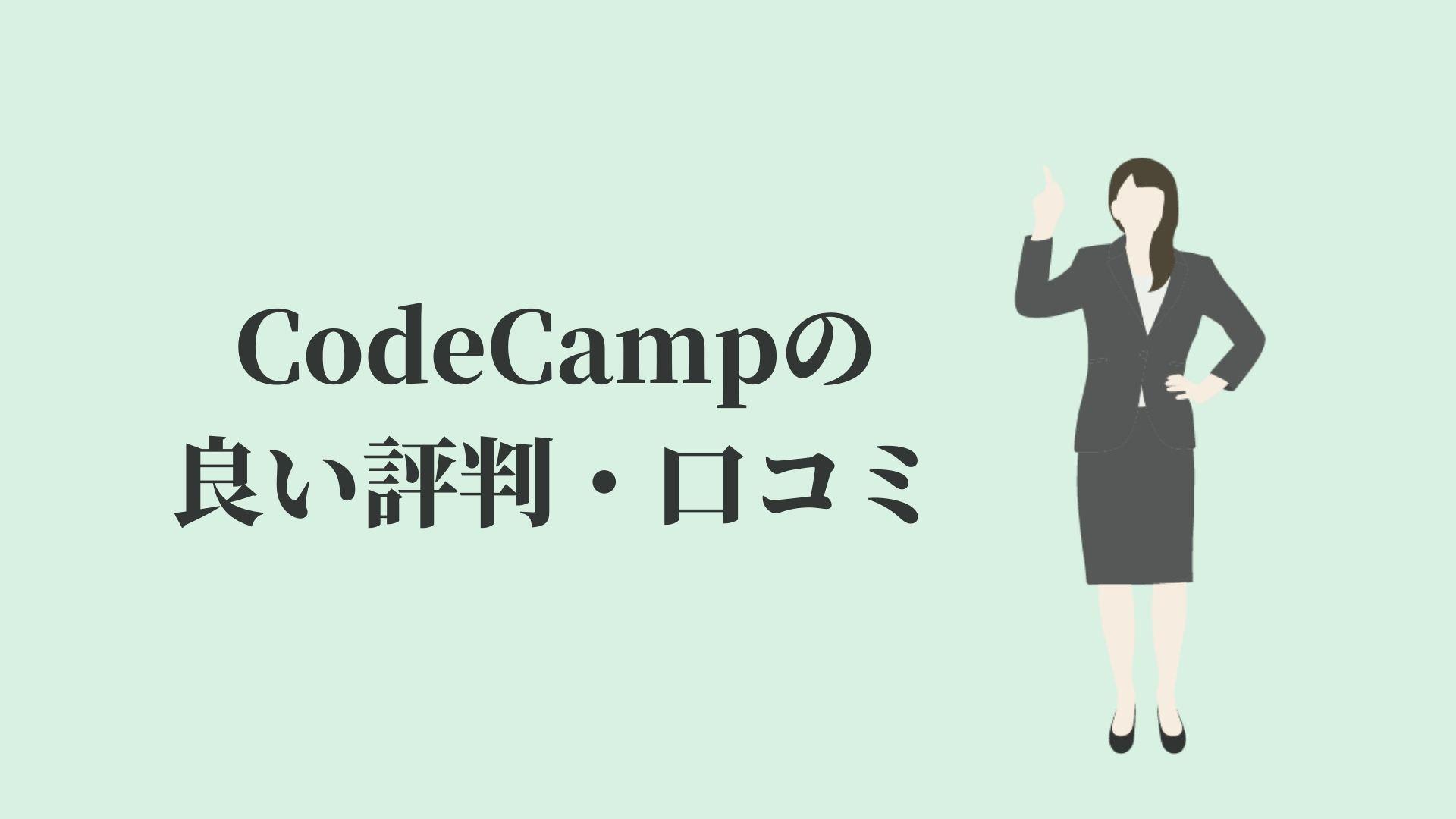 CodeCamp(コードキャンプ)の良い評判・口コミ