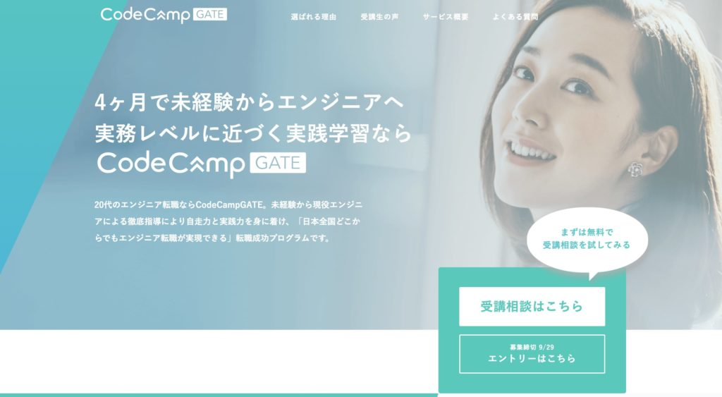 CodeCampGATEのトップページ