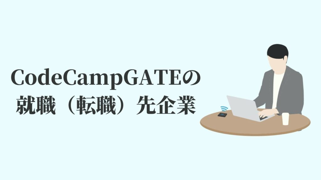 CodeCampGATEの就職(転職)先企業