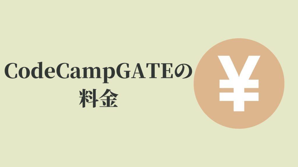 CodeCampGATEの料金