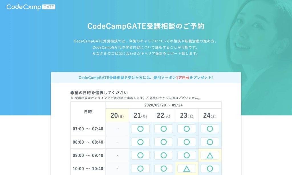 CodeCampGATEの無料相談登録フォームNO1