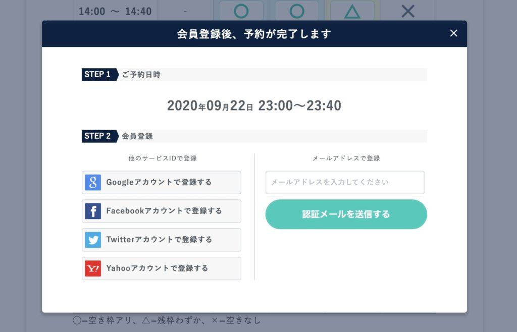 CodeCampGATEの無料相談登録フォームNO3