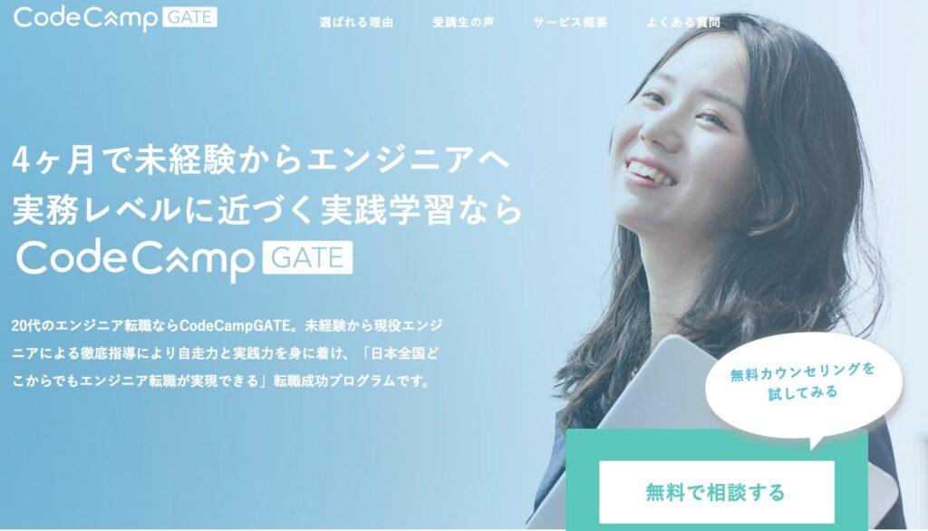 CodeCampGATE(コードキャンプゲート)のトップページ