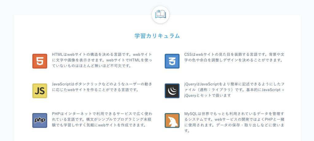 CodeCampのWebマスターコースのカリキュラム
