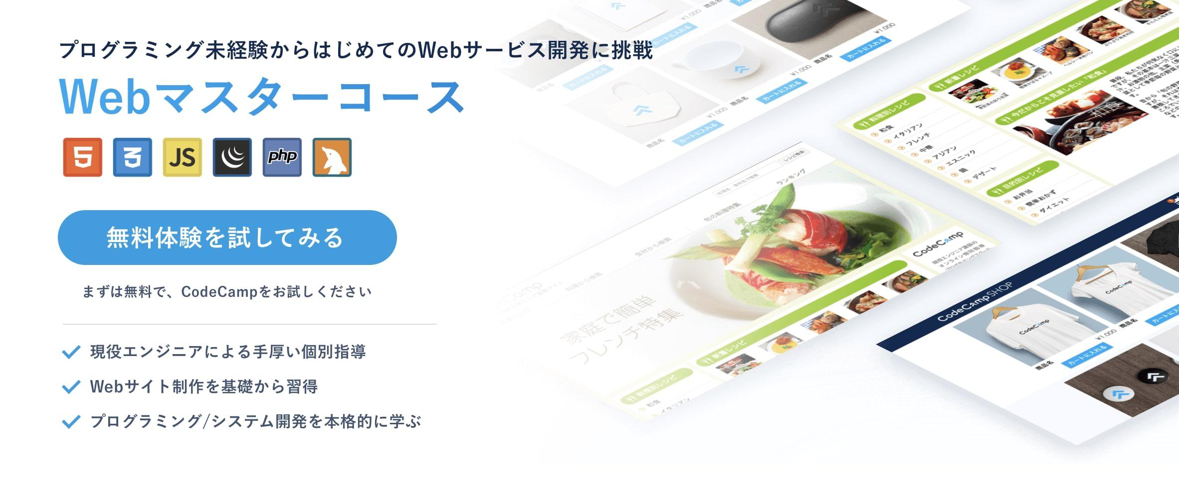 CodeCampWebマスターコーストップページ