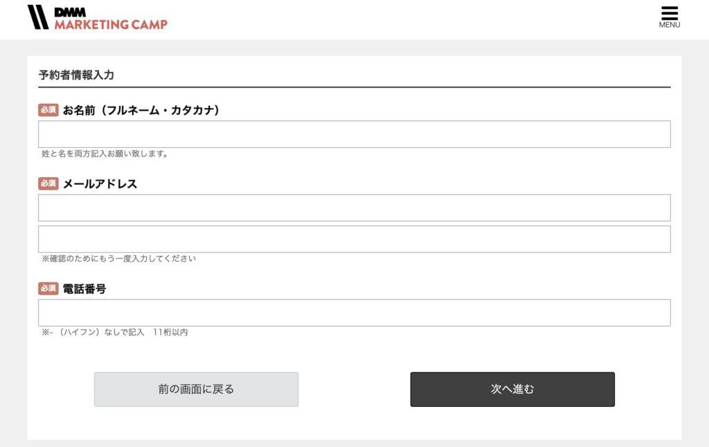 DMMマーケティングキャンプ無料カウンセリング予約フォームNO2