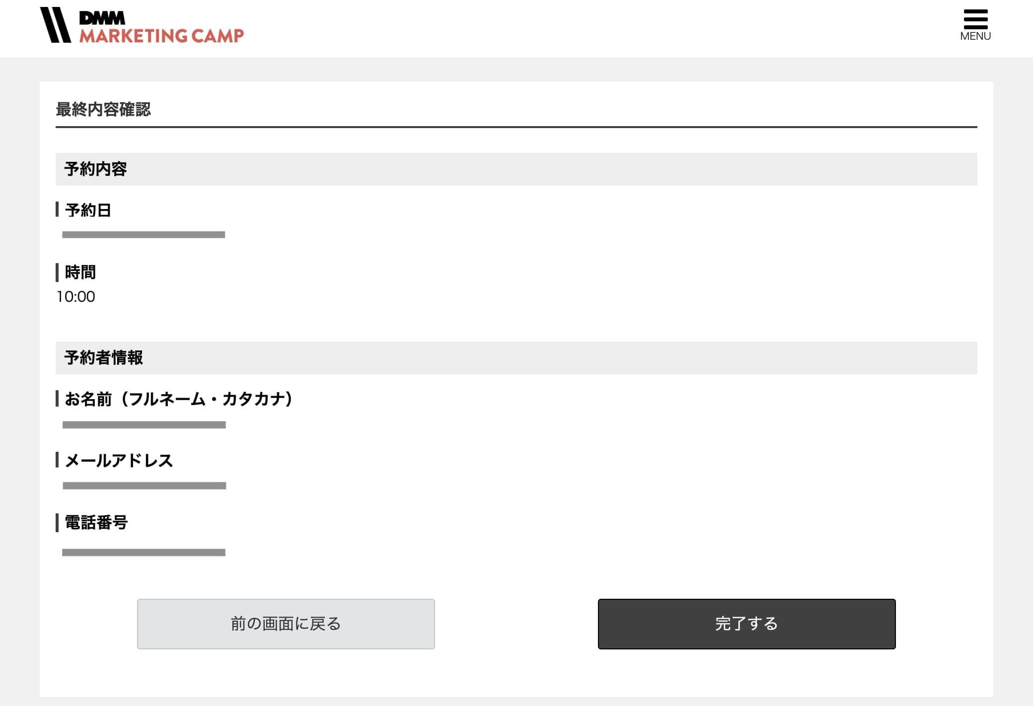DMMマーケティングキャンプ無料カウンセリング予約フォームNO3