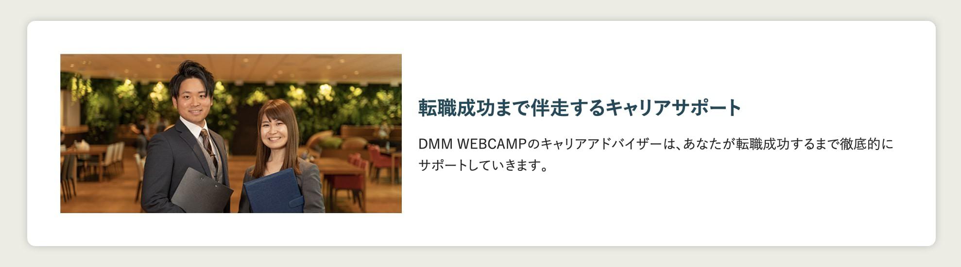 DMMWEBキャンプのキャリアサポート