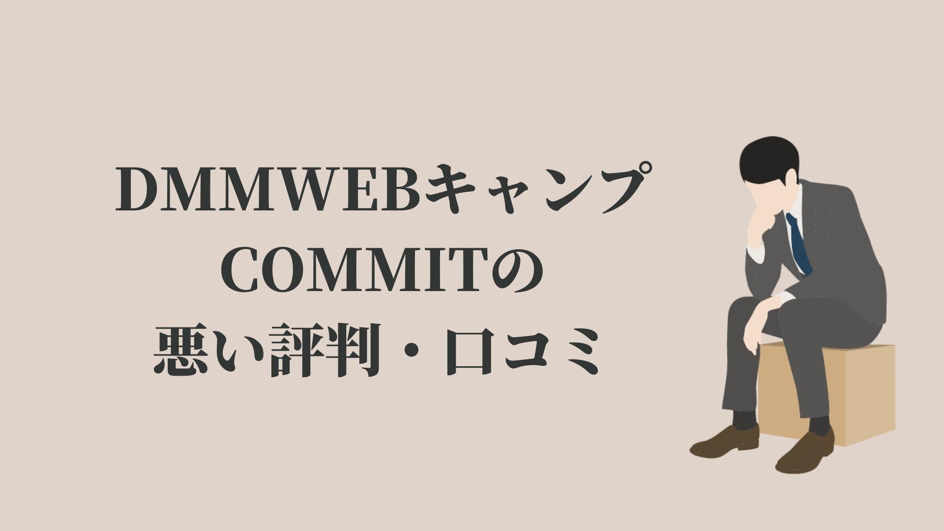 DMMWEBキャンプ(CAMP)COMMITの悪い評判・口コミ