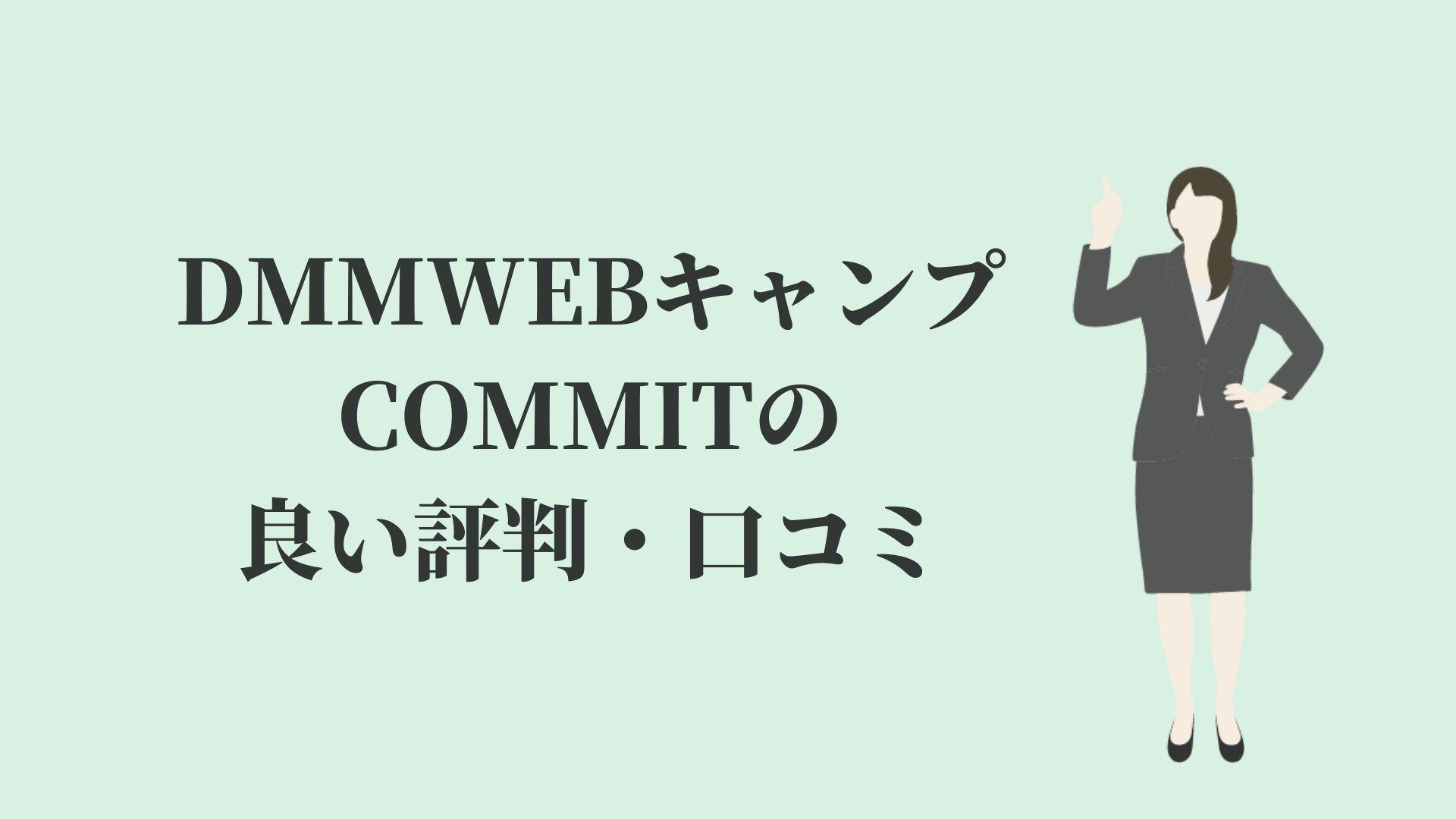 DMMWEBキャンプ(CAMP)COMMITの良い評判・口コミ