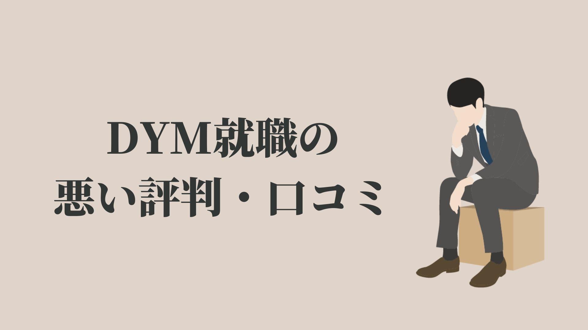 DYM就職の悪い評判・口コミ