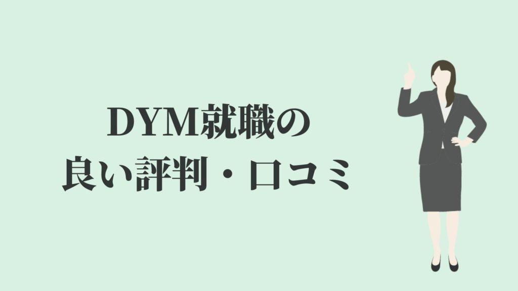 DYM就職の良い評判・口コミ